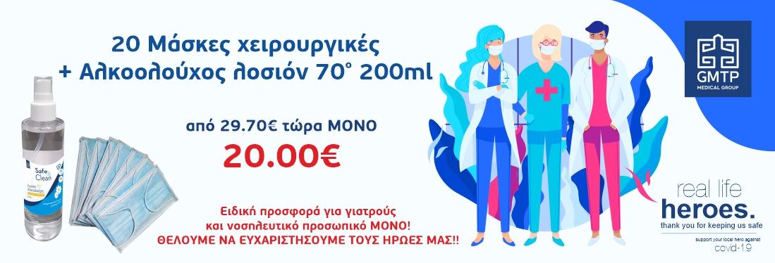 gmtpshop masks and gmtp lotion 20 euro