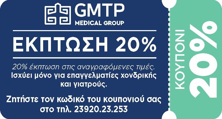 GMTP site coupon