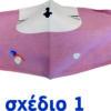 Παιδική μάσκα υφασμάτινη σχέδιο 1