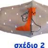 Παιδική μάσκα υφασμάτινη σχέδιο 2