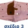 Παιδική μάσκα υφασμάτινη σχέδιο 3