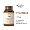 SPL Vitamin Β12